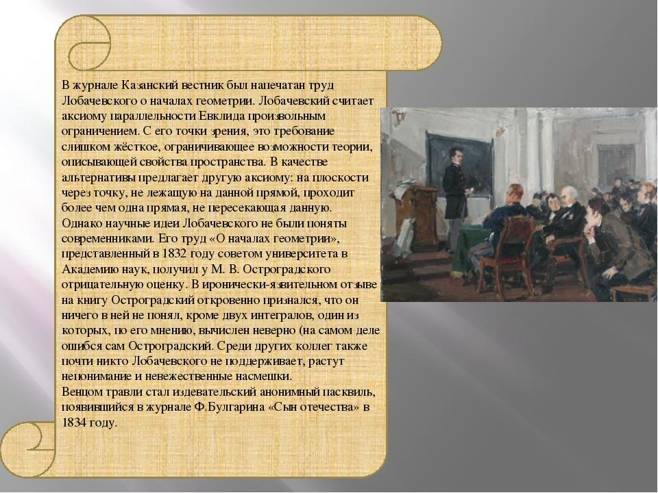 В журнале Казанский вестник был напечатан труд Лобачевского о началах геометр...