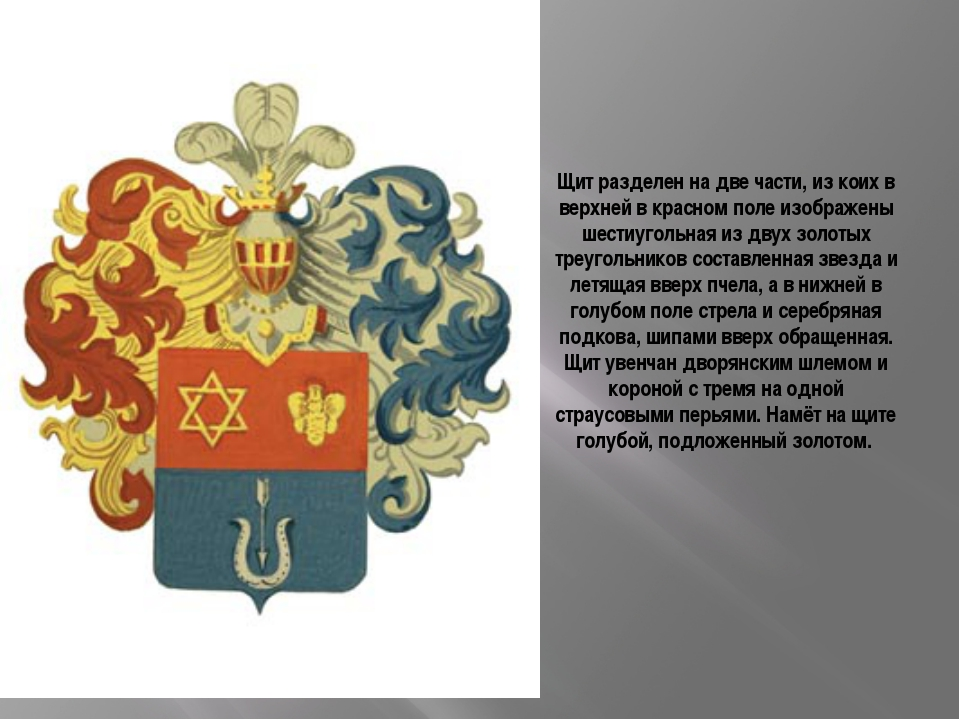 Щит разделен на две части, из коих в верхней в красном поле изображены шестиу...