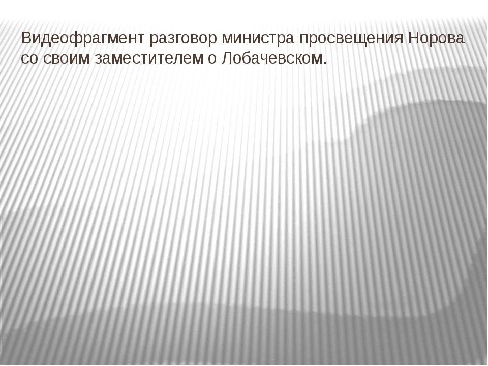 Видеофрагмент разговор министра просвещения Норова со своим заместителем о Ло...