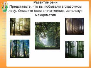 Развитие речи Представьте, что вы побывали в сказочном лесу. Опишите свои впе