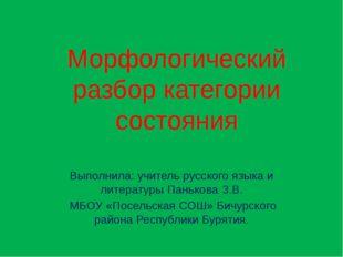 Морфологический разбор категории состояния Выполнила: учитель русского языка
