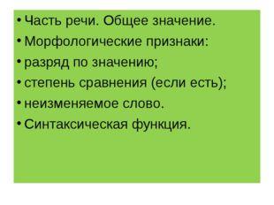 Часть речи. Общее значение. Морфологические признаки: разряд по значению; ст