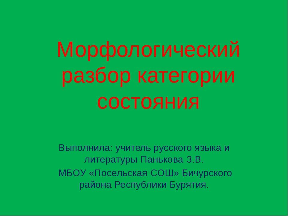 Морфологический разбор категории состояния Выполнила: учитель русского языка...