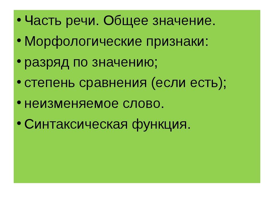 Часть речи. Общее значение. Морфологические признаки: разряд по значению; ст...