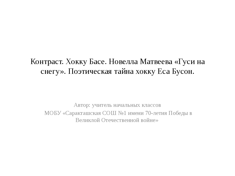 Контраст. Хокку Басе. Новелла Матвеева «Гуси на снегу». Поэтическая тайна хок...