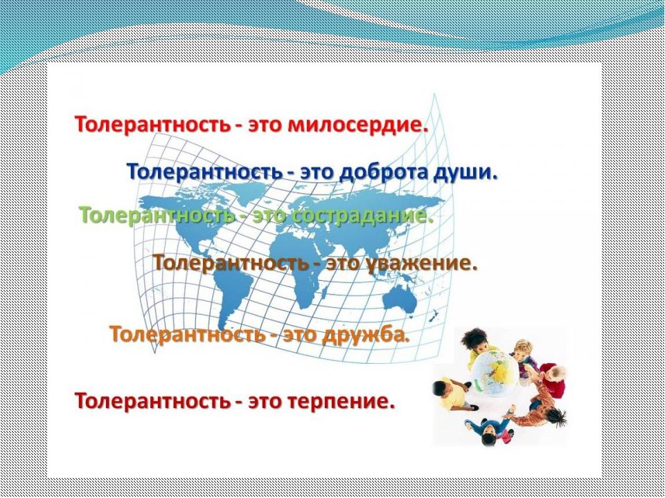 выбрать презентации на тему детям о толерантности объявлений