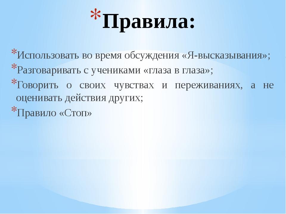 Правила: Использовать во время обсуждения «Я-высказывания»; Разговаривать с...