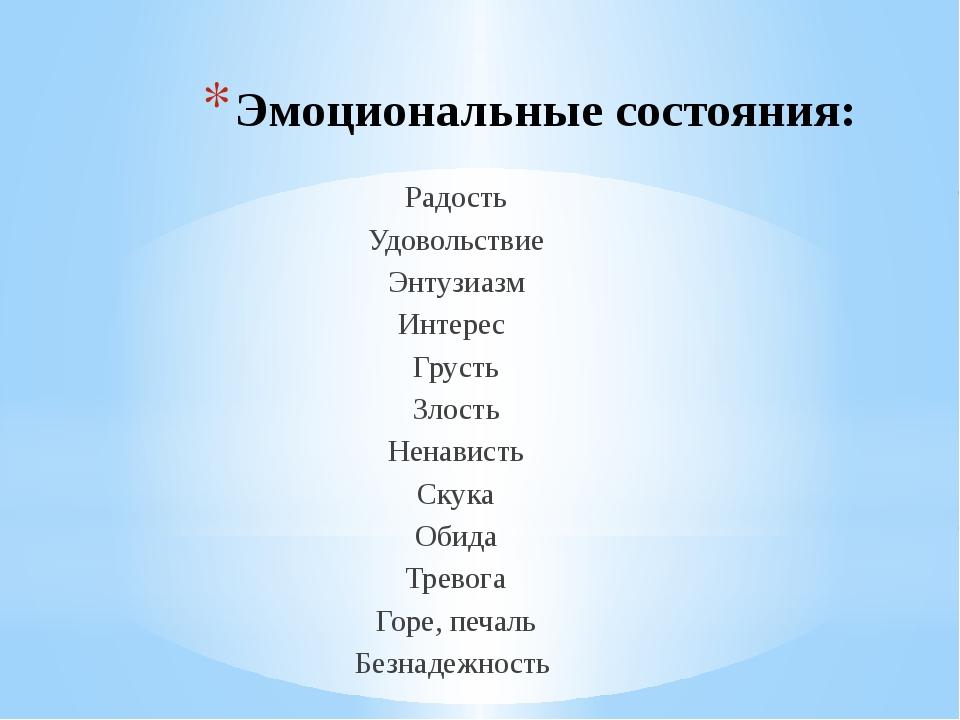 Эмоциональные состояния: Радость Удовольствие Энтузиазм Интерес Грусть Злость...