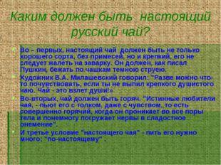 Каким должен быть настоящий русский чай? Во – первых, настоящий чай должен бы