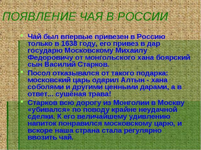 Чай был впервые привезен в Россию только в 1638 году, его привез в дар госуда...
