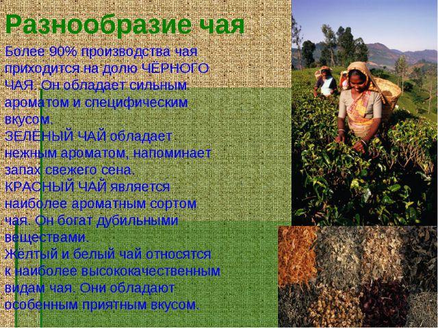 Разнообразие чая Более 90% производства чая приходится на долю ЧЁРНОГО ЧАЯ. О...