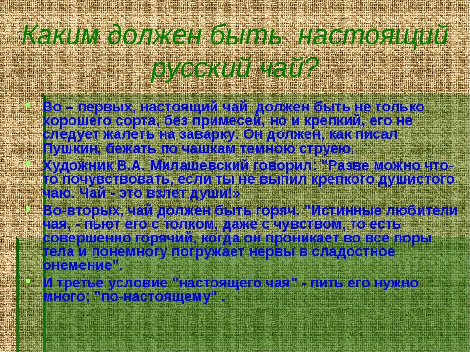 Каким должен быть настоящий русский чай? Во – первых, настоящий чай должен бы...