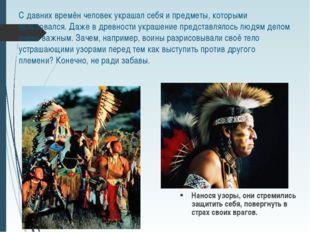 С давних времён человек украшал себя и предметы, которыми пользовался. Даже в