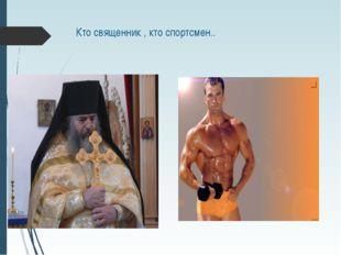 Кто священник , кто спортсмен..