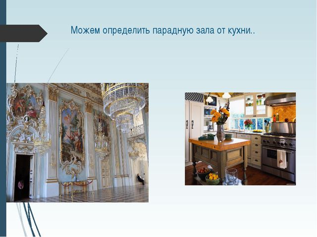 Можем определить парадную зала от кухни..
