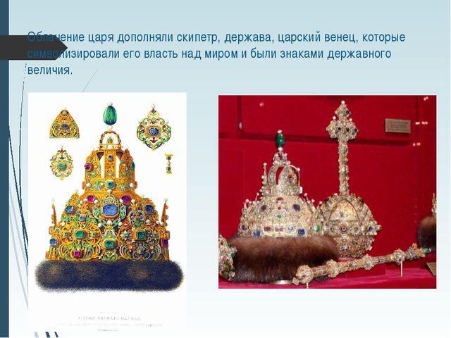 Облачение царя дополняли скипетр, держава, царский венец, которые символизиро...