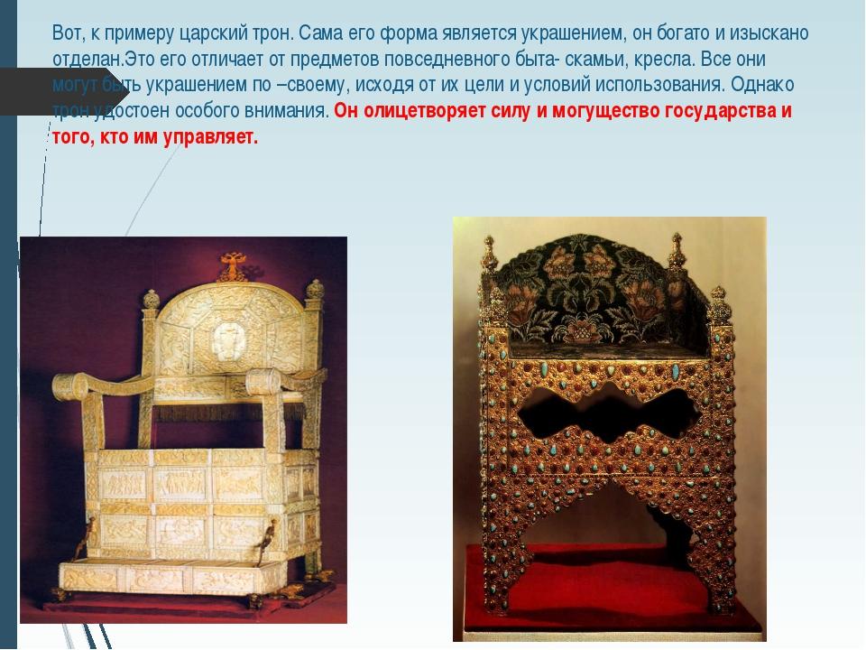 Вот, к примеру царский трон. Сама его форма является украшением, он богато и...