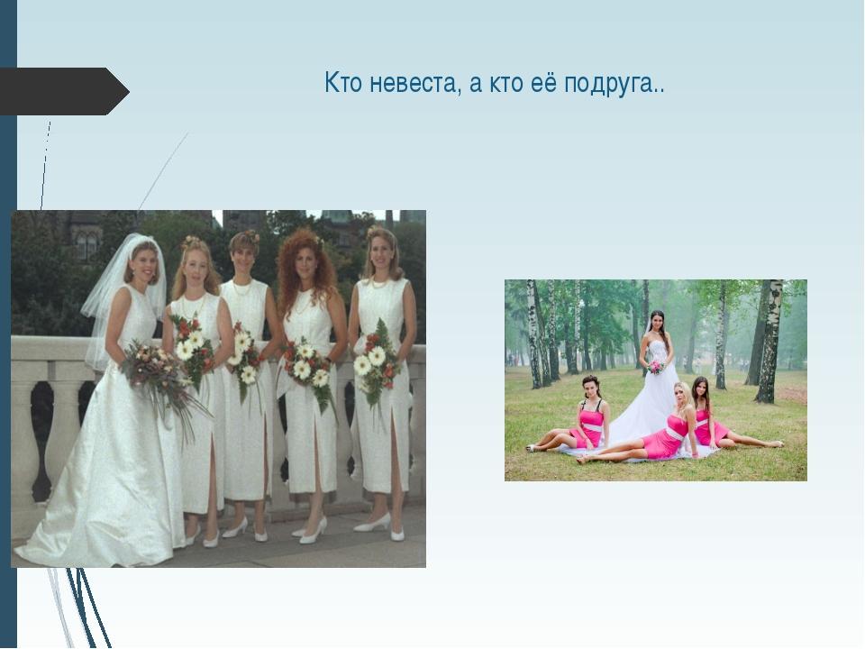 Кто невеста, а кто её подруга..