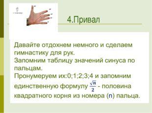 4.Привал
