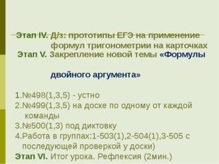 Этап IV. Д/з: прототипы ЕГЭ на применение формул тригонометрии на карточках