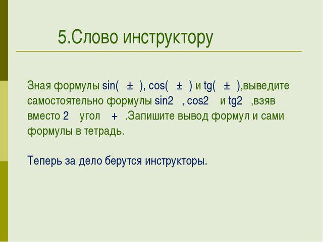 5.Слово инструктору Зная формулы sin(α±β), cos(α±β) и tg(α±β),выведите самос...