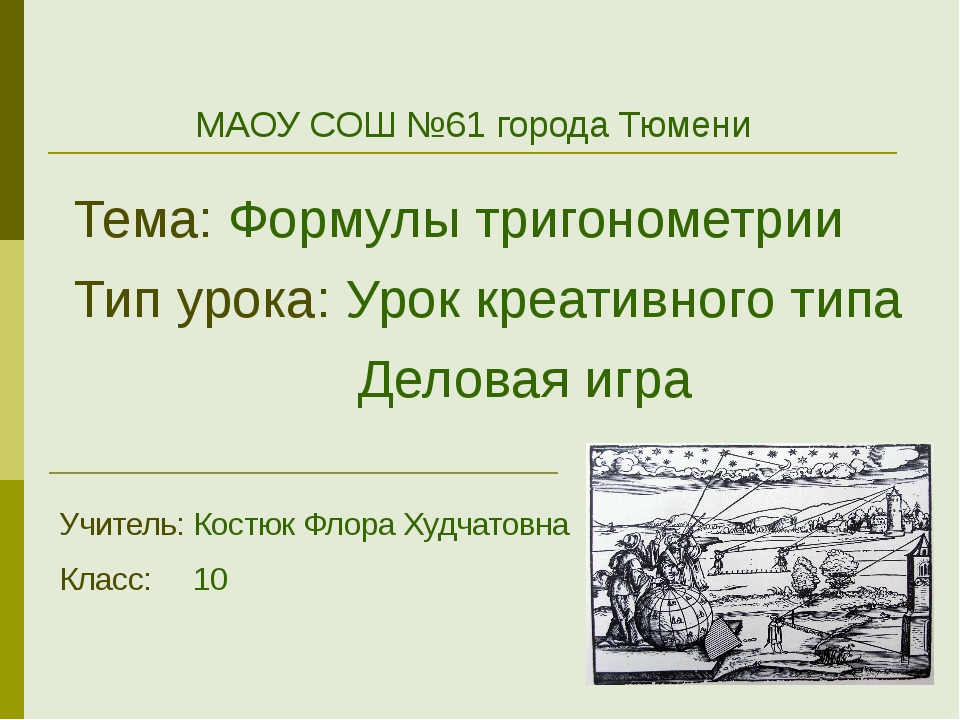 МАОУ СОШ №61 города Тюмени Тема: Формулы тригонометрии Тип урока: Урок креат...
