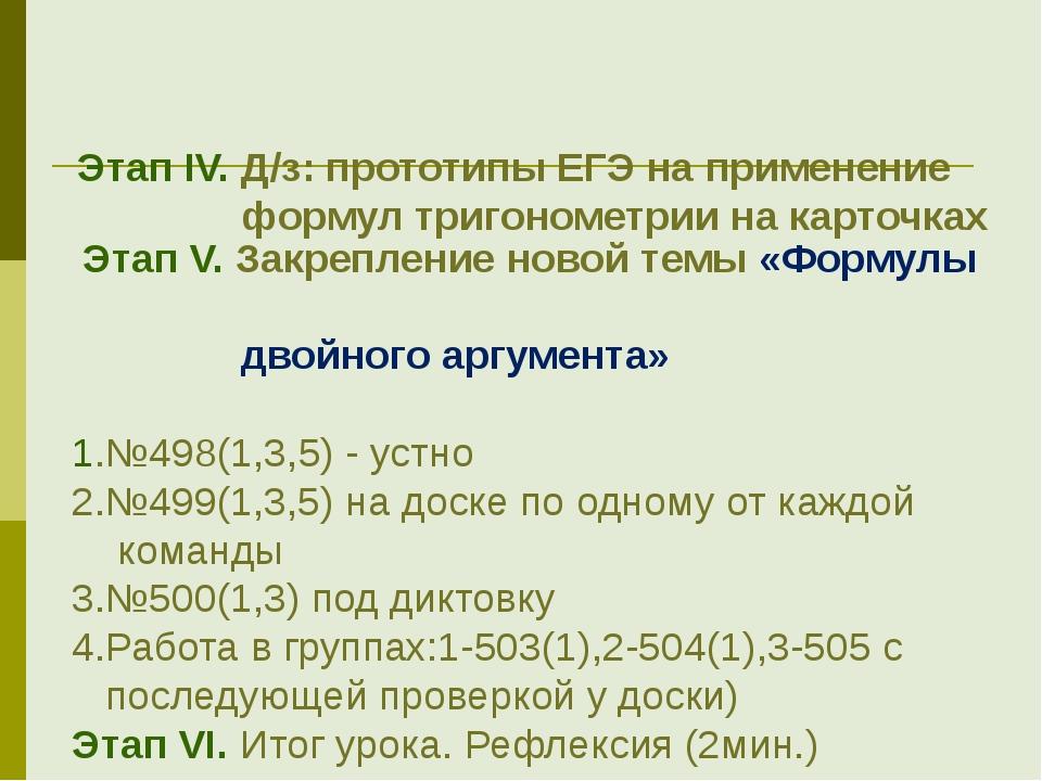 Этап IV. Д/з: прототипы ЕГЭ на применение формул тригонометрии на карточках...