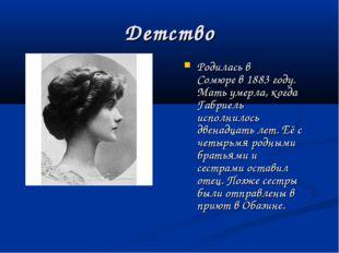 Детство Родилась в Сомюрев1883 году. Мать умерла, когда Габриель исполнилос