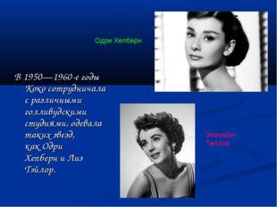 В 1950—1960-е годы Коко сотрудничала с различными голливудскими студиями, оде