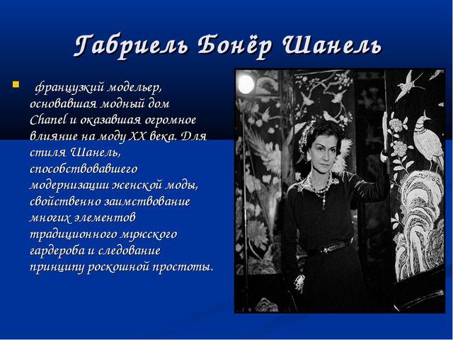 Габриель Бонёр Шанель французкий модельер, основавшая модный дом Chanelи ок...