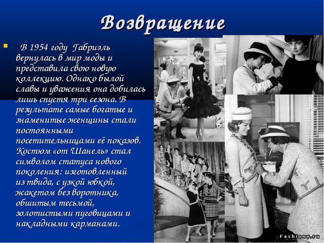 Возвращение В1954 году Габриэль вернулась в мир моды и представила свою нов...
