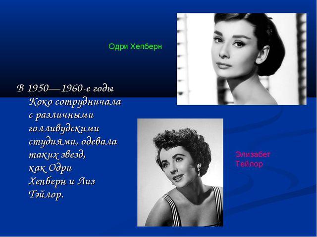 В 1950—1960-е годы Коко сотрудничала с различными голливудскими студиями, оде...