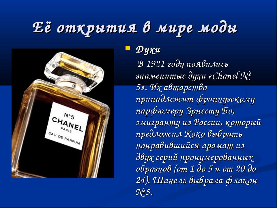 Её открытия в мире моды Духи В1921 году появились знаменитые духи «Chanel N...