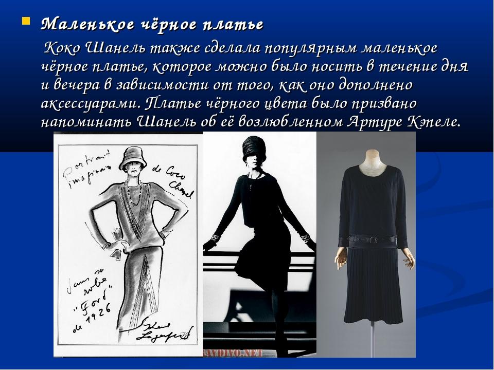 Маленькое чёрное платье Коко Шанель также сделала популярныммаленькое чёрное...