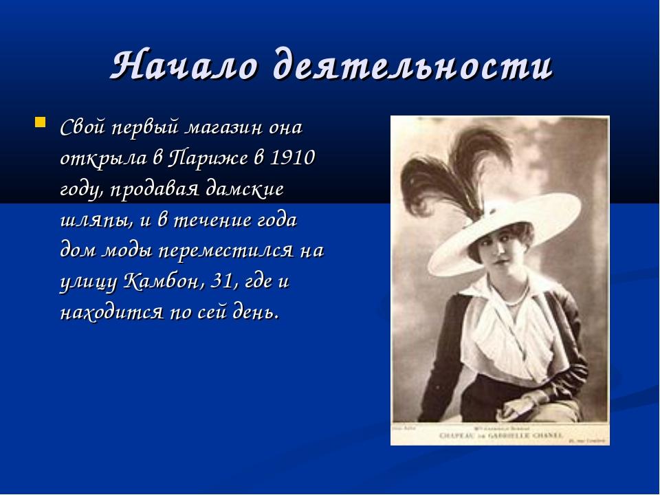 Начало деятельности Свой первый магазин она открыла вПарижев1910 году, про...