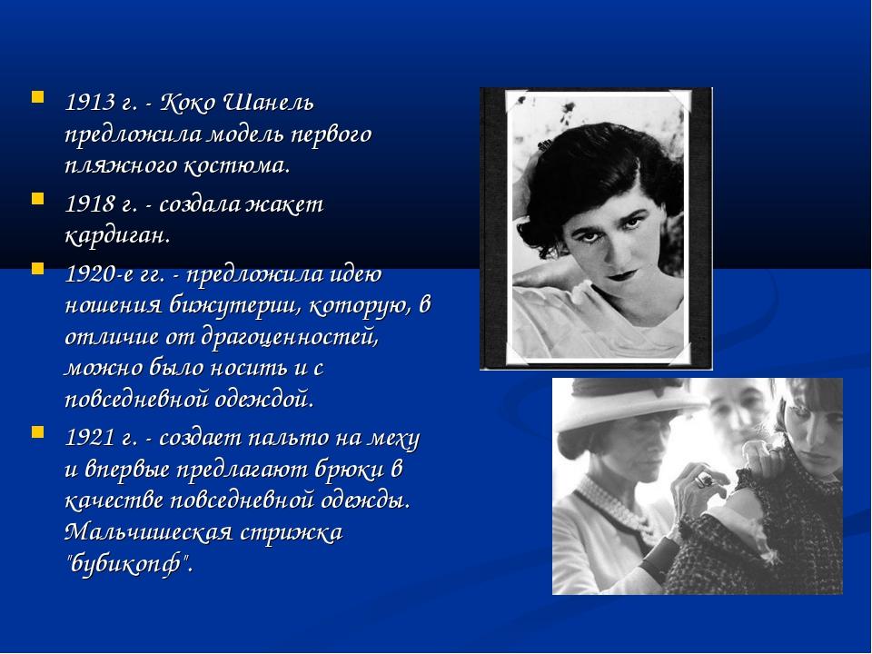 1913 г. - Коко Шанель предложила модель первого пляжного костюма. 1918 г. - с...