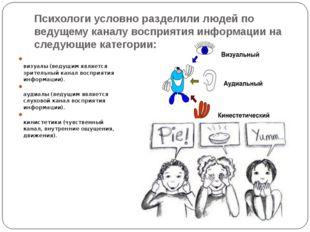 Психологи условно разделили людей по ведущему каналу восприятия информации на
