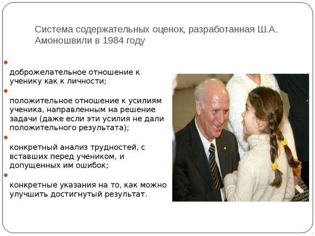 Система содержательных оценок, разработанная Ш.А. Амоношвили в 1984 году добр...
