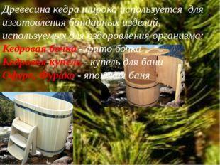 Древесина кедра широко используется для изготовления бондарных изделий, испол