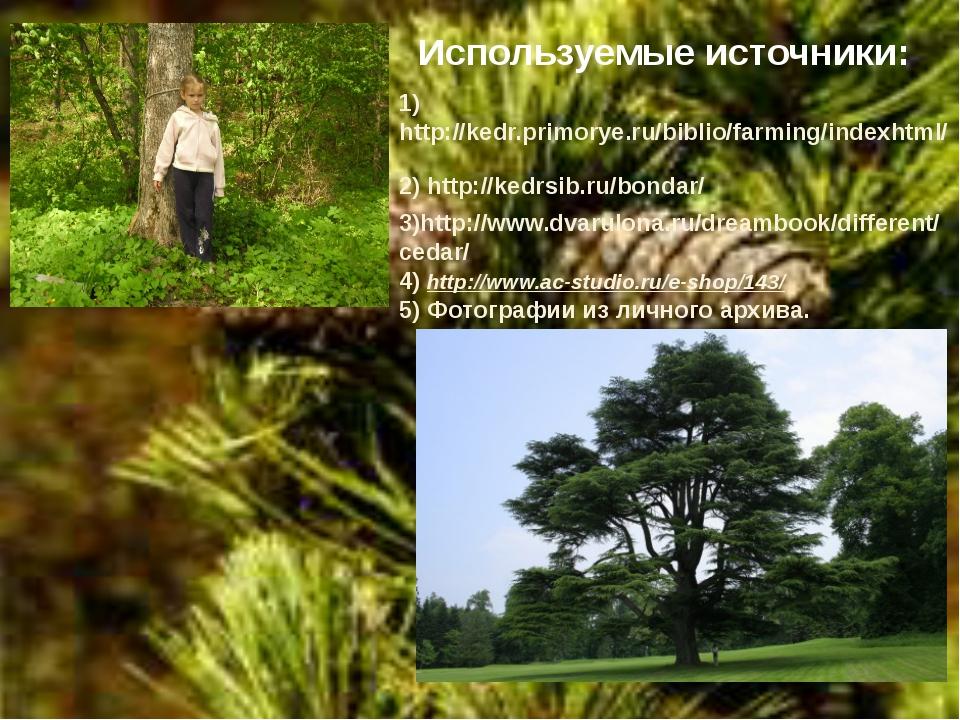 Используемые источники: 1) http://kedr.primorye.ru/biblio/farming/indexhtml/...