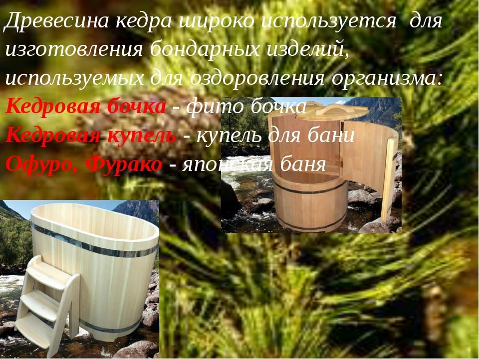 Древесина кедра широко используется для изготовления бондарных изделий, испол...