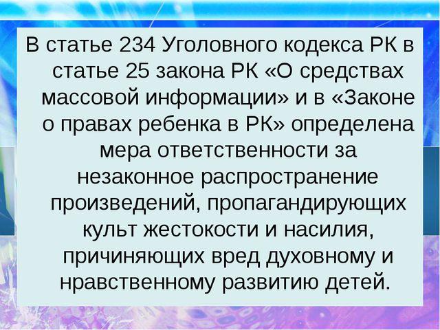 В статье 234 Уголовного кодекса РК в статье 25 закона РК «О средствах массово...