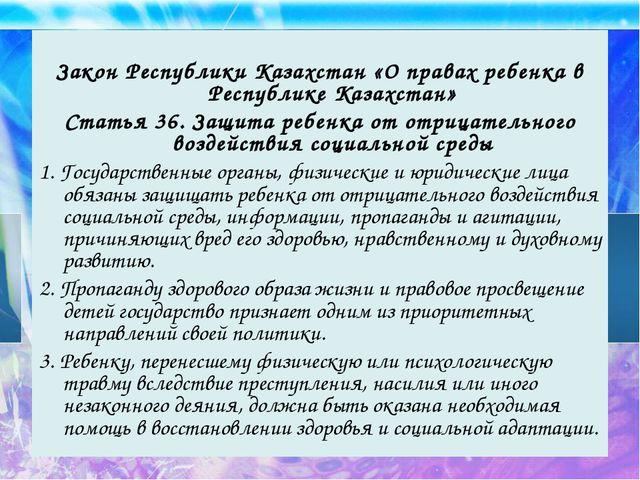 Закон Республики Казахстан «О правах ребенка в Республике Казахстан» Статья...
