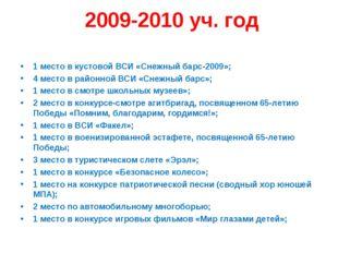 2009-2010 уч. год 1 место в кустовой ВСИ «Снежный барс-2009»; 4 место в райо