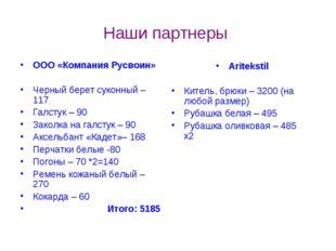 Наши партнеры ООО «Компания Русвоин» Черный берет суконный – 117 Галстук – 90
