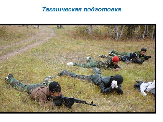 Тактическая подготовка