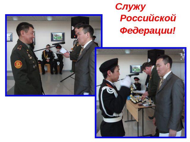 Служу   Российской Федерации!