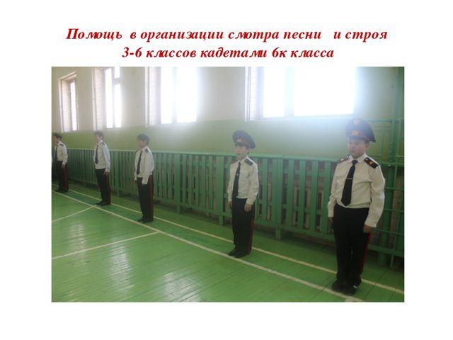 Помощь в организации смотра песни и строя 3-6 классов кадетами 6к класса