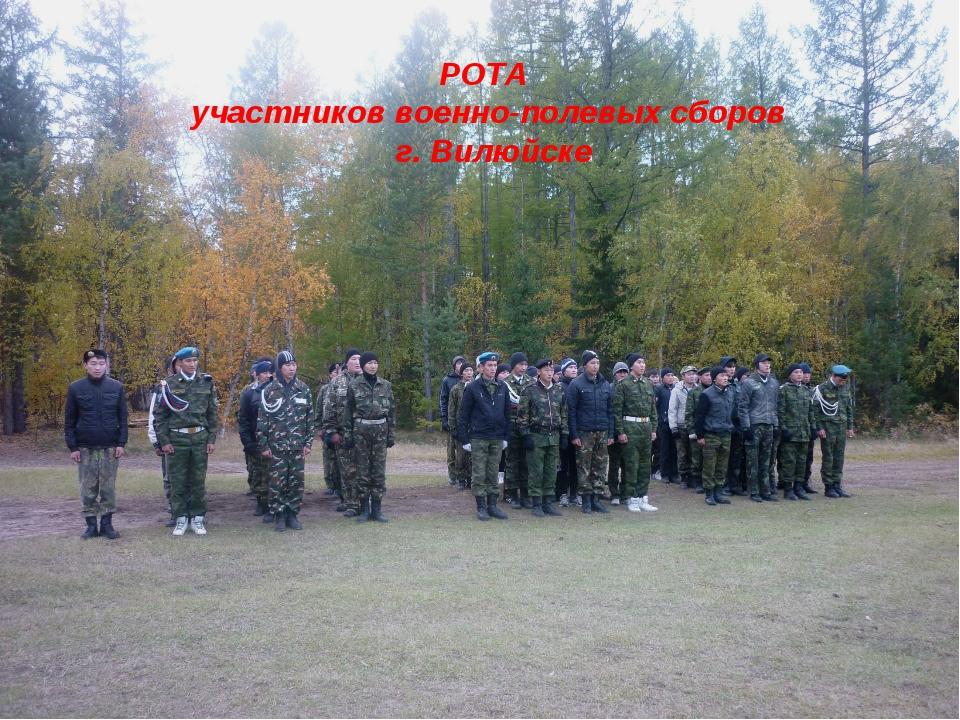 РОТА участников военно-полевых сборов г. Вилюйске