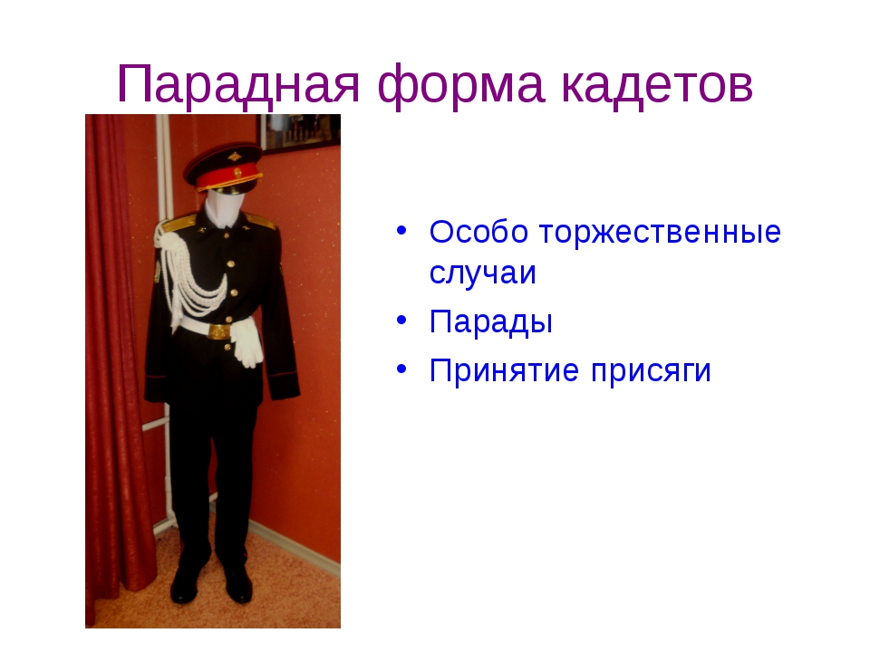 Парадная форма кадетов Особо торжественные случаи Парады Принятие присяги
